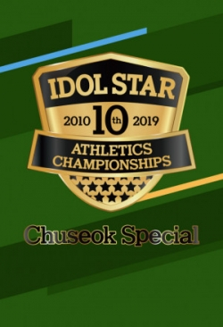 2019 Idol Star Athletics Championships Chuseok Special 2019