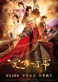 A Chinese Odyssey:  Love of Eternity 2017