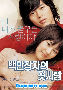 A Millionaire's First Love 2006