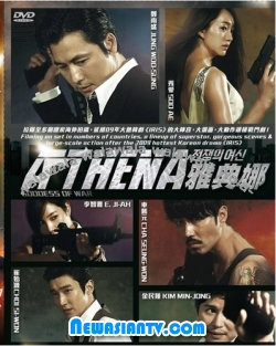 Athena: Goddess of War 2010