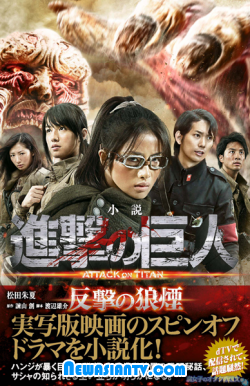 Attack on Titan: Smoke Signal of Fight Back 2015