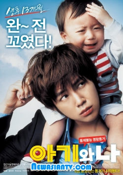 Baby and Me 2008