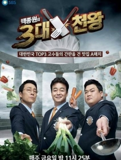 Baek Jong Won Top 3 Chef King 2016