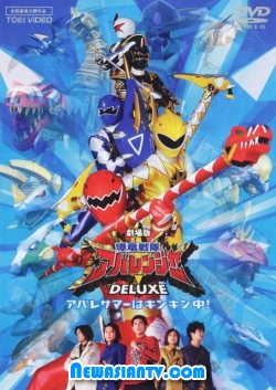 Bakuryuu Sentai Abaranger DELUXE: Abare Summer is Freezing Cold 2003