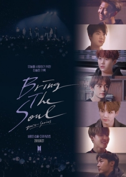 Bring The Soul: Docu-Series 2019