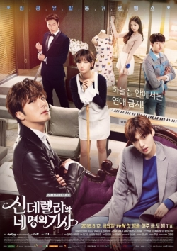 Cinderella and Four Knights 2016