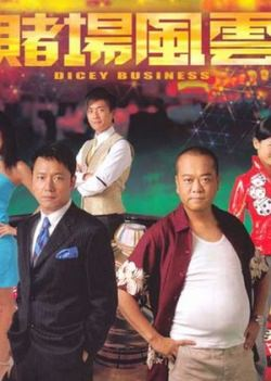 Dicey Business 2006