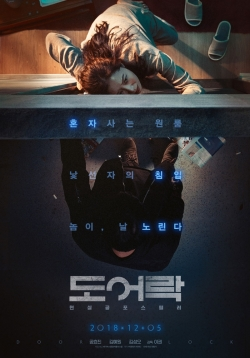 Door Lock (Korean Movie) 2018