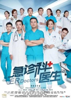Emergency Department Doctors 2017