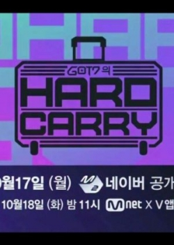 GOT7's Hard Carry 2016