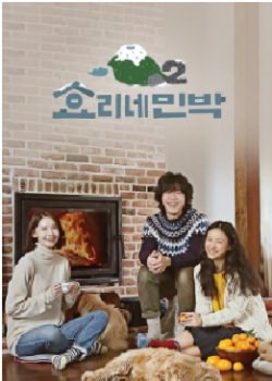 Hyoris Bed And Breakfast Season 2 2018