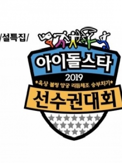 Idol Star Athletics Championships 2019 New Year Special 2019