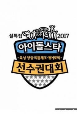 Idol Star Athletics Championships Lunar New Year 2017 2017
