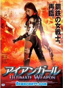 Iron Girl: Ultimate Weapon 2015
