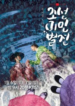 Joseon Beauty Pageant 2018