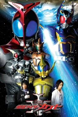 Kamen Rider Kabuto: God Speed Love 2006