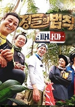 Law Of The Jungle In Panama 2016