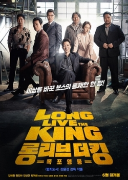 Long Live The King: Mokpo Hero 2019