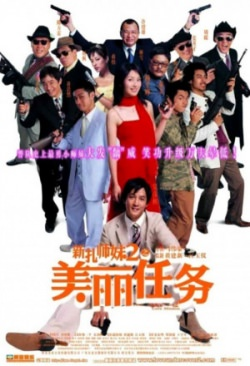 Love Undercover 2: Love Mission 2003