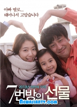 Miracle in Cell No.7 2013
