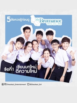 My Bromance The Series 2016
