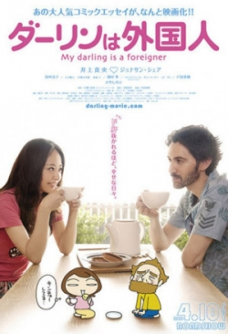 My Darling is a Foreigner 2010
