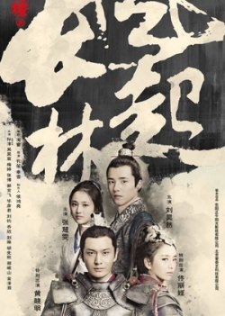 Nirvana in Fire 2: The Wind Blows in Chang Lin 2017