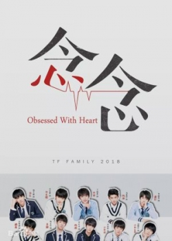 Obsessed with Heart 2018