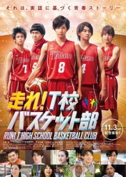 Run! T School Basket Club 2018