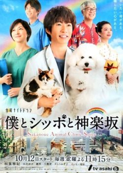Sakanoue Animal Clinic Story 2018