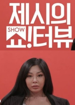 Show!terview with Jessi 2020