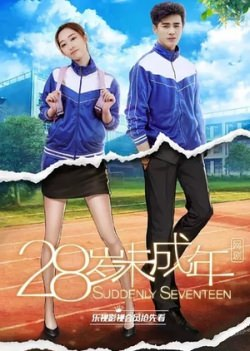 Suddenly Seventeen 2016