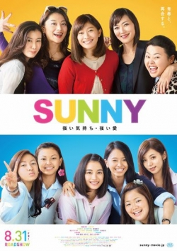 Sunny: Our Hearts Beat Together 2018