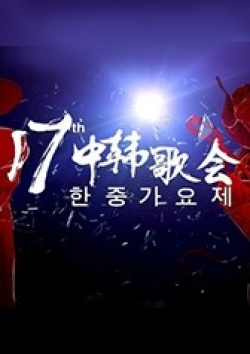 The 17th Korea-China Music Festival - Special 2015