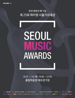 The 25th Seoul Music Awards