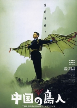 The Bird People in China 1998