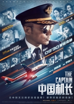 The Chinese Pilot 2019