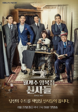 The Gentlemen of Wolgyesu Tailor Shop 2016