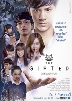 The Gifted (2018) 2018