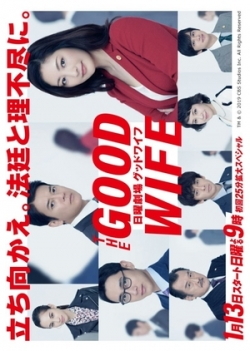 The Good Wife (JP) 2019