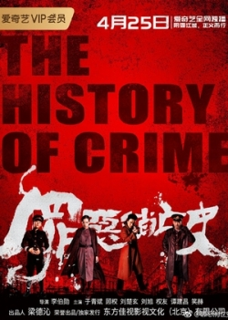 The History of Crime 2019
