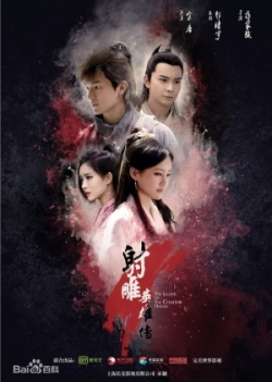 The Legend of the Condor Heroes 2017
