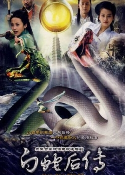 The Legend of the White Snake Sequel 2010