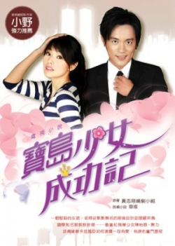 The Success Story of a Formosa Girl 2006