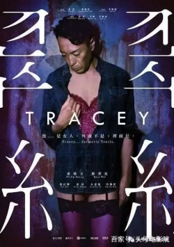 Tracey 2018
