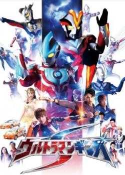 Ultraman Ginga S Movie Showdown! The 10 Ultra Warriors! 2015