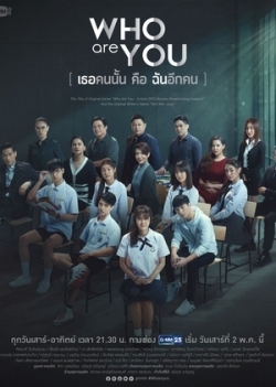Who Are You (Thai 2020) 2020