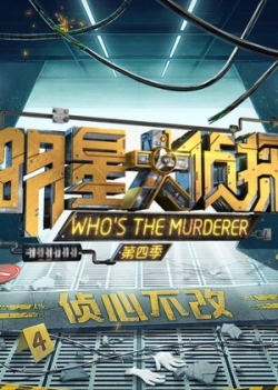 Who's The Murderer: Season 4 2018