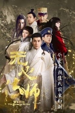 WuXin: The Monster Killer Season 3 2020