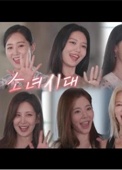 You Quiz On The Block 3: SNSD Special 2021